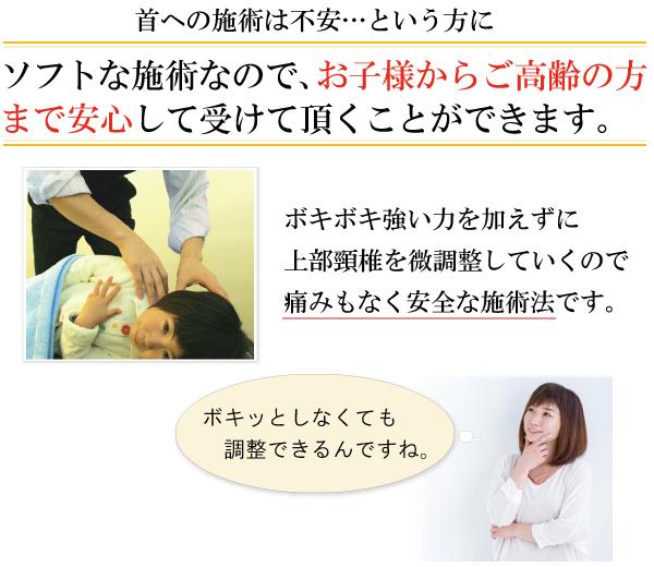 上部頸椎の施術の安全性