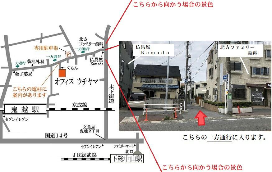 車で来院用の地図と写真1