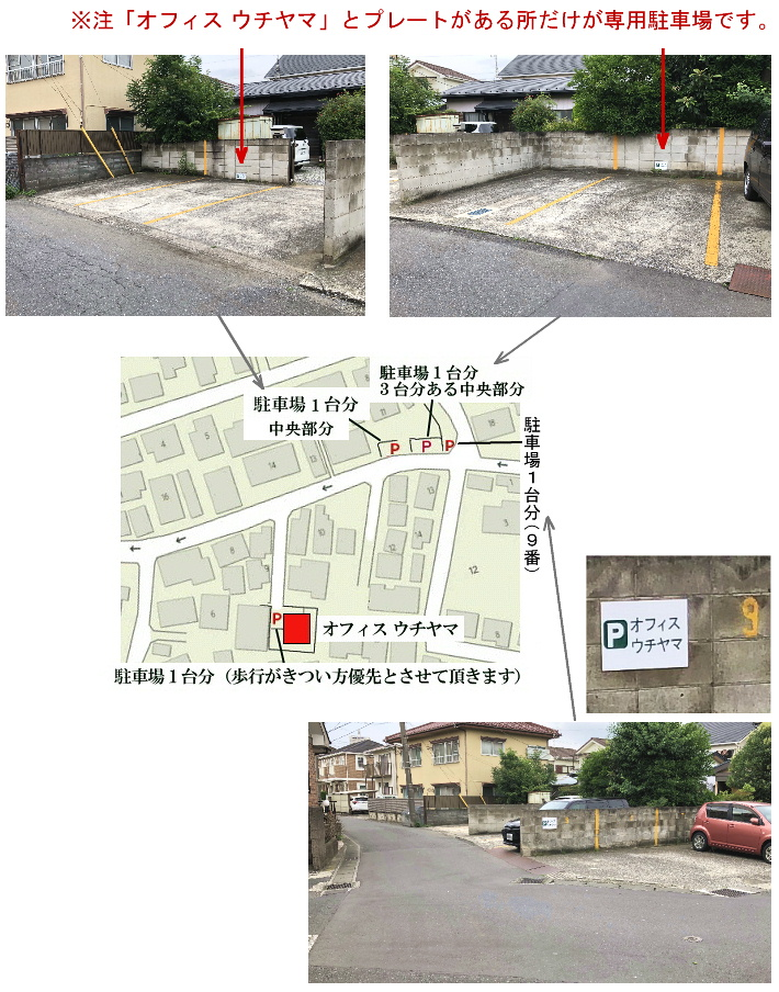専用駐車場の位置